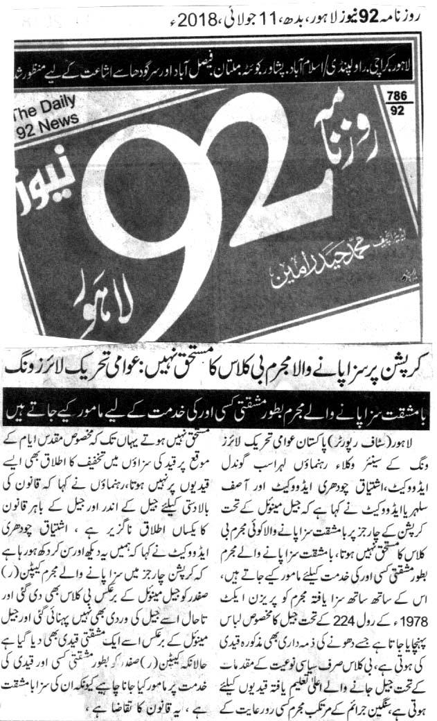 Minhaj-ul-Quran  Print Media CoverageDAILY 92 BACK PAGE