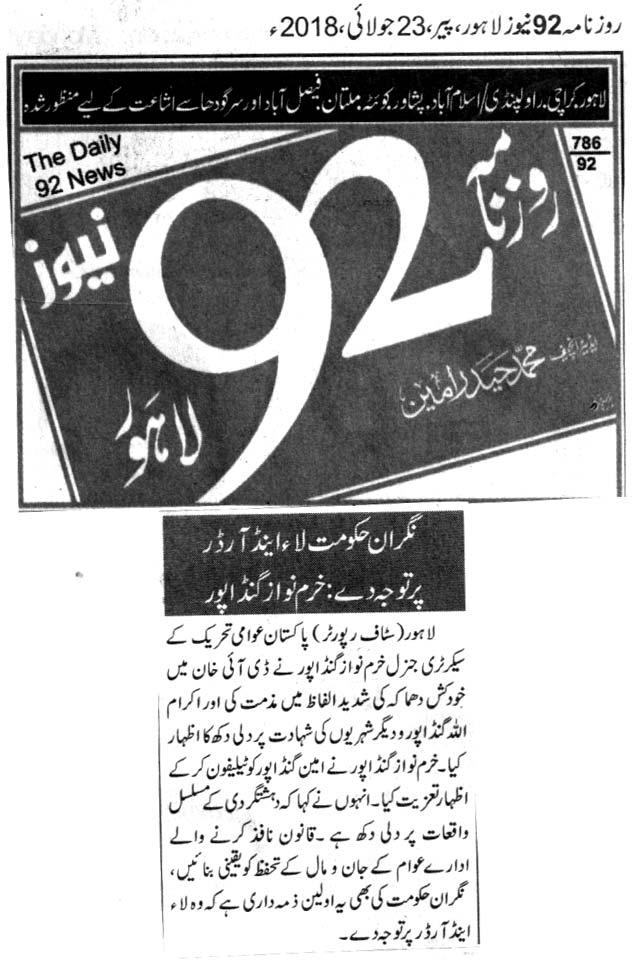 Minhaj-ul-Quran  Print Media Coverage DAILY 92 CITY PAGE