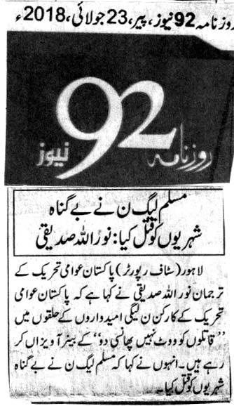 Minhaj-ul-Quran  Print Media Coverage DAILY 92 PAGE 2