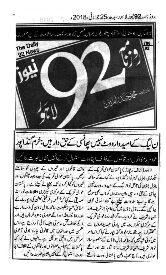 Minhaj-ul-Quran  Print Media Coverage Daily 92