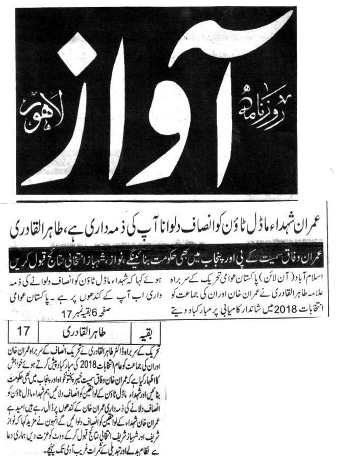 Minhaj-ul-Quran  Print Media Coverage DAILY AWAZ BACK PAGE