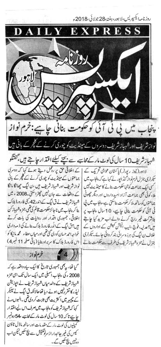 Minhaj-ul-Quran  Print Media Coverage DAILY EXPESS BACK PAGE