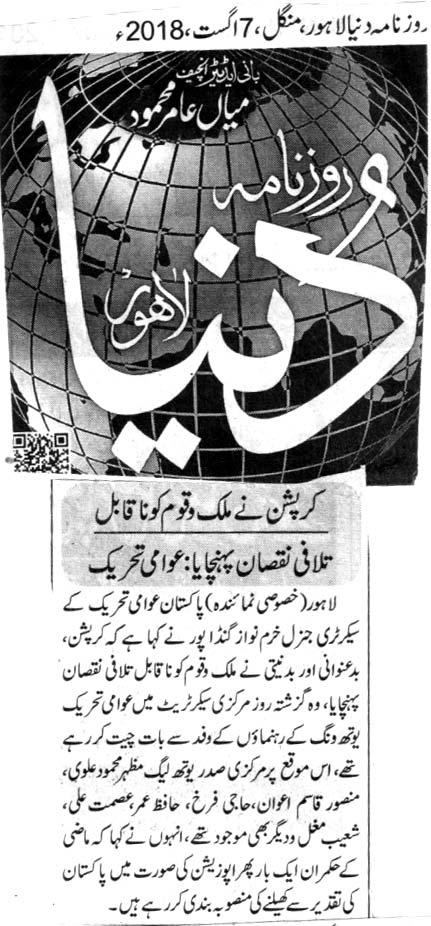 تحریک منہاج القرآن Minhaj-ul-Quran  Print Media Coverage پرنٹ میڈیا کوریج DAILY DUNYA CITY PAGE
