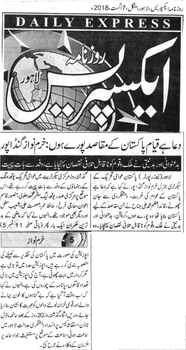 تحریک منہاج القرآن Minhaj-ul-Quran  Print Media Coverage پرنٹ میڈیا کوریج DAILY EXPRESS CITY PAGE-