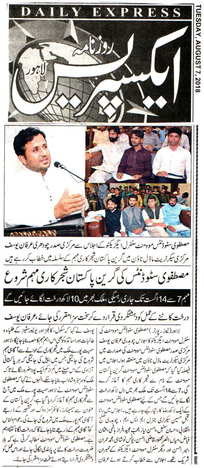 تحریک منہاج القرآن Minhaj-ul-Quran  Print Media Coverage پرنٹ میڈیا کوریج DAILY EXPRESS CITY PAGE
