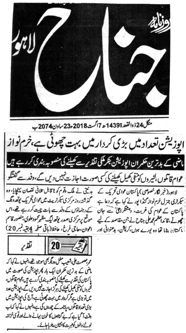 تحریک منہاج القرآن Minhaj-ul-Quran  Print Media Coverage پرنٹ میڈیا کوریج DAILY JINNAH CITY PAGE