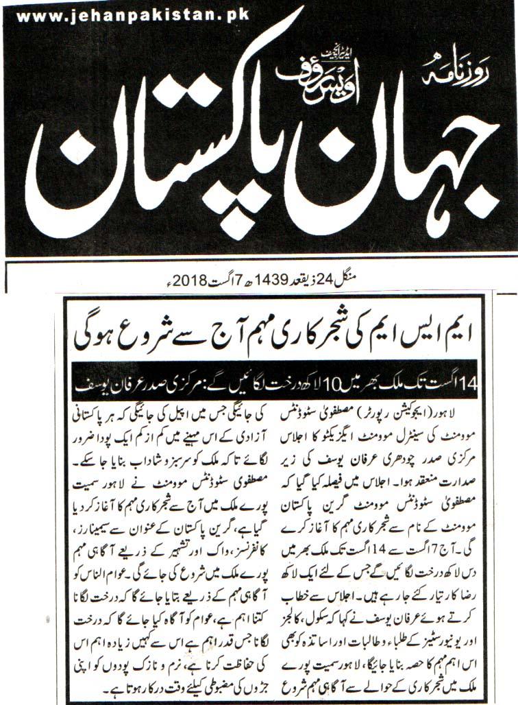 تحریک منہاج القرآن Minhaj-ul-Quran  Print Media Coverage پرنٹ میڈیا کوریج DAILY JAHAN E PAKISTAN PAGE 2