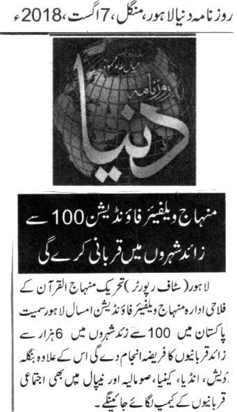 تحریک منہاج القرآن Minhaj-ul-Quran  Print Media Coverage پرنٹ میڈیا کوریج DAILY DUNYA PAGE 2-