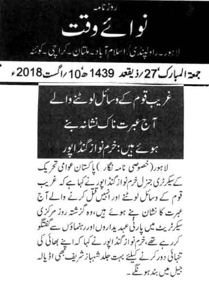 Minhaj-ul-Quran  Print Media CoverageDAILY NAWA E WAQAT BACK PAGE