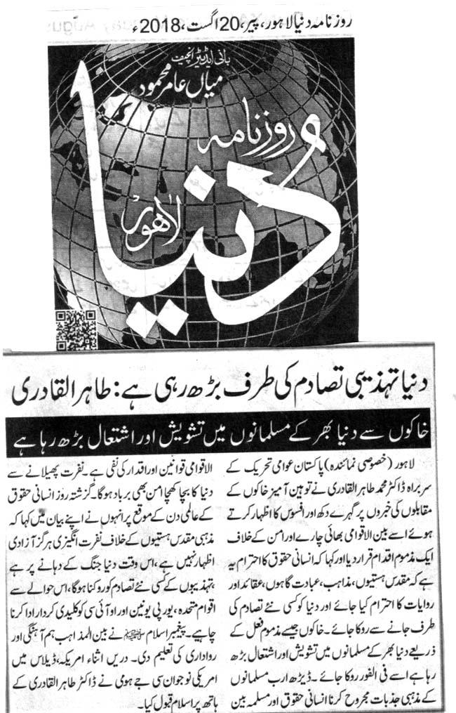 Minhaj-ul-Quran  Print Media Coverage DAILY DUNYA BACK PAEG