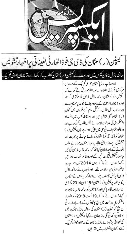 Minhaj-ul-Quran  Print Media Coverage DAILY EXPRESSS PAGE 2