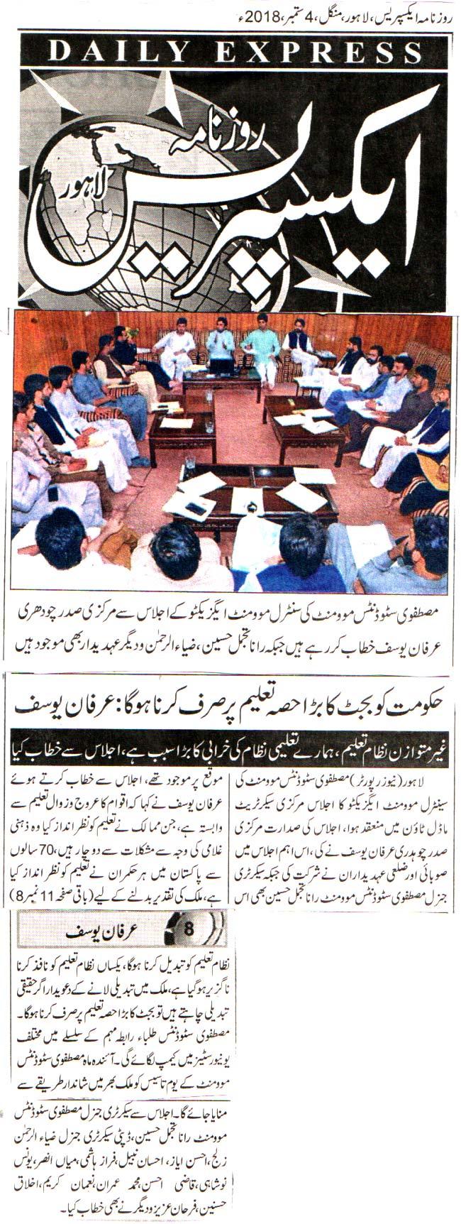 تحریک منہاج القرآن Minhaj-ul-Quran  Print Media Coverage پرنٹ میڈیا کوریج DAILY EXPERSS CITY PAGE