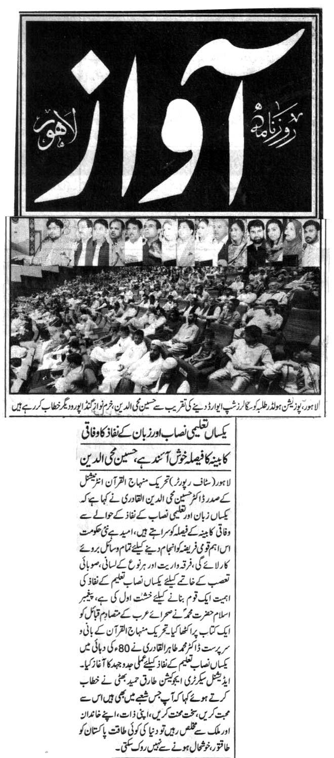 Minhaj-ul-Quran  Print Media Coverage DAILY AWAZ BACK PAGE-