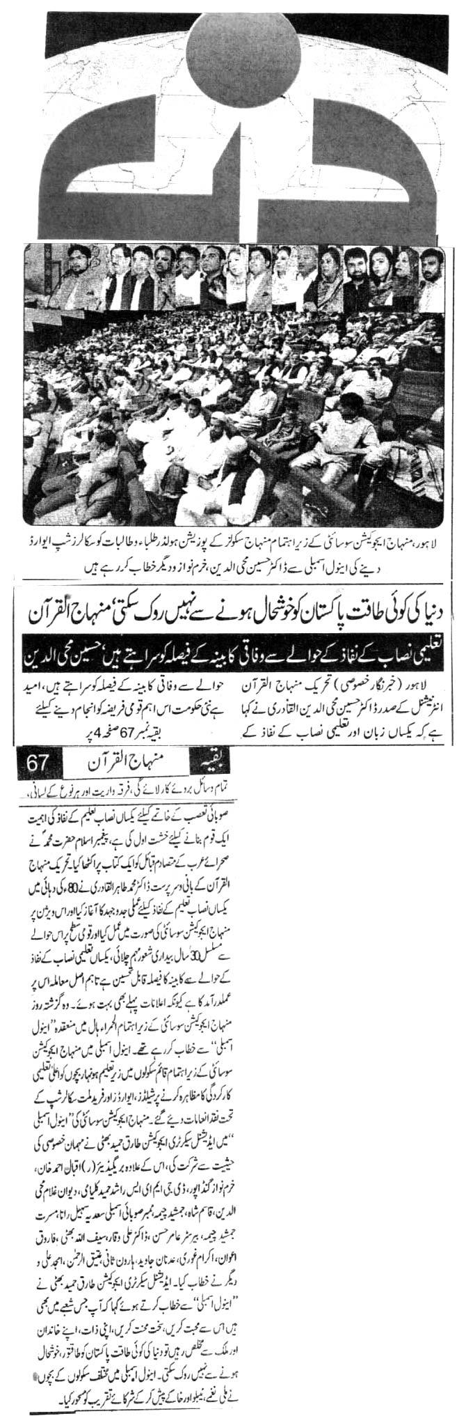 Minhaj-ul-Quran  Print Media Coverage DAILY DIN BACK PAGE-
