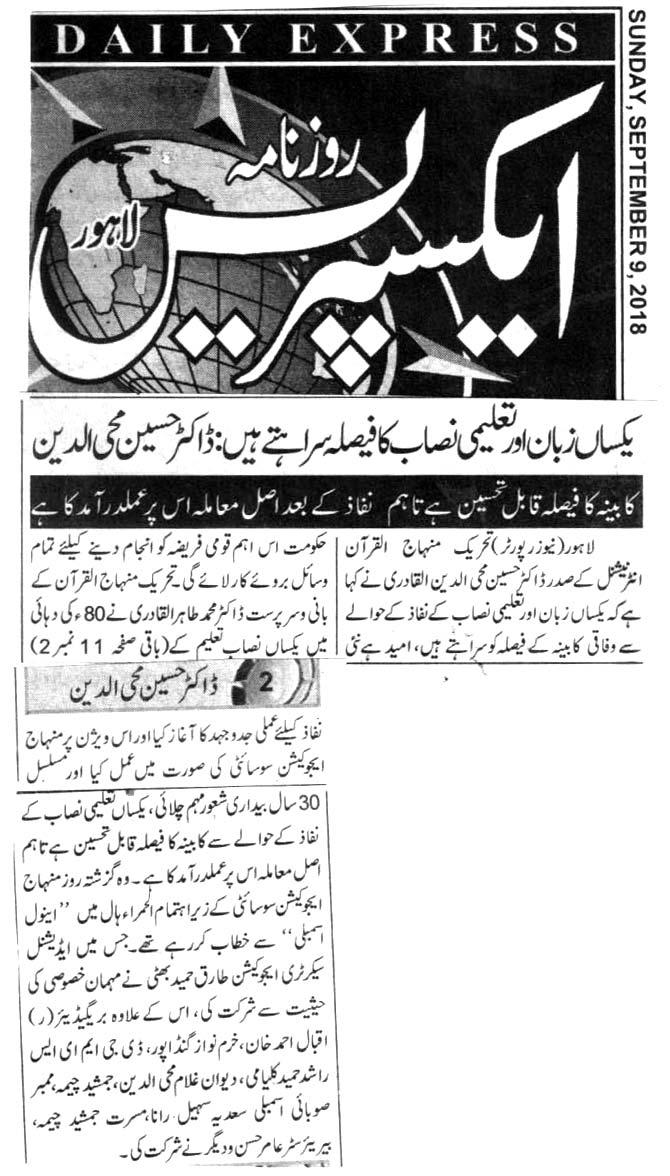 Minhaj-ul-Quran  Print Media Coverage DAILY EXPRESS BACK PAGE-