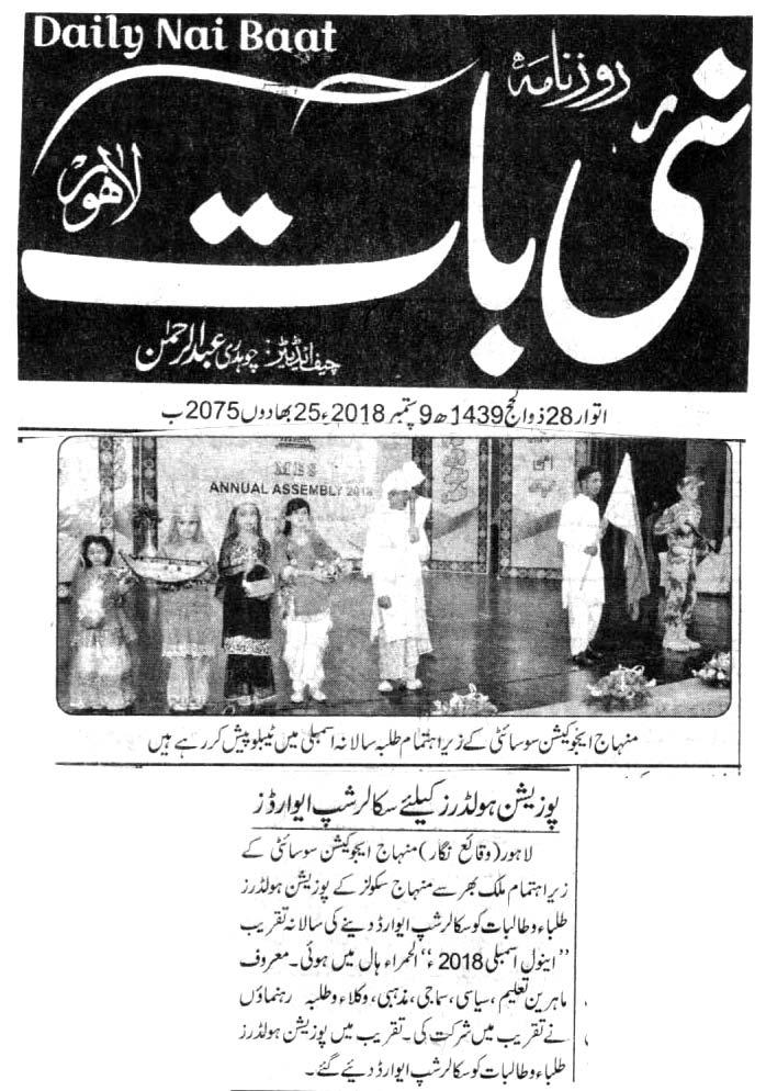 Minhaj-ul-Quran  Print Media Coverage DAILY NAI BAAT BACK PAGE-