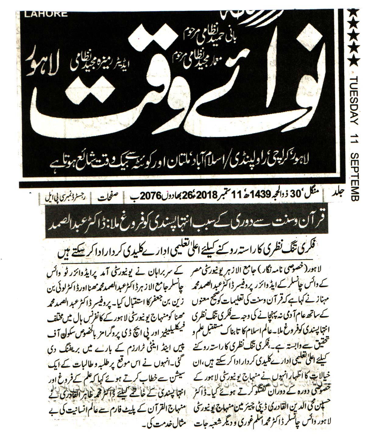 Minhaj-ul-Quran  Print Media Coverage DAILY NAWA E WAQAT