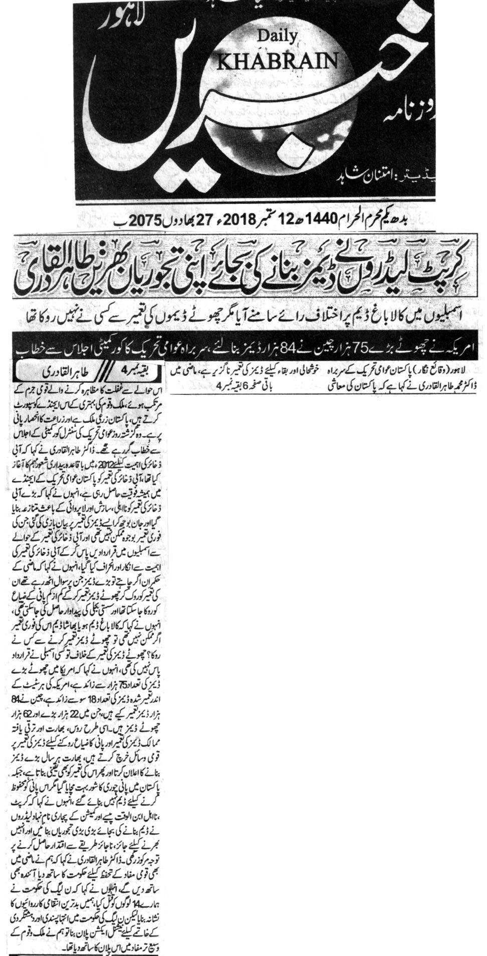 Pakistan Awami Tehreek  Print Media Coverage DAILY KHABRAIN BACK PAGE