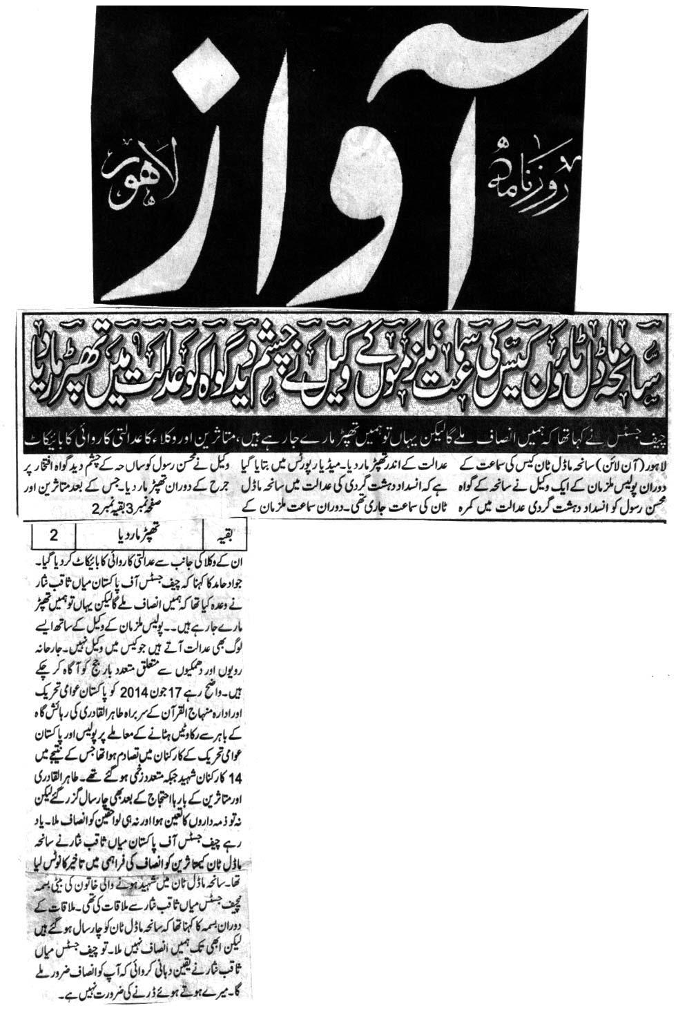 Minhaj-ul-Quran  Print Media Coverage DAILY AWAZ CITY PAGE