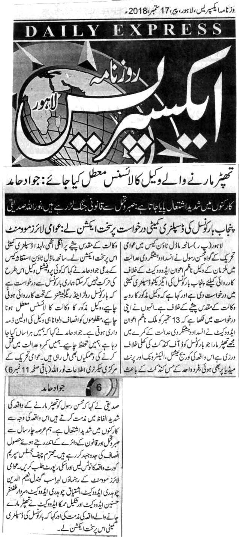 Minhaj-ul-Quran  Print Media Coverage DAILY EXPRESS BACK PAGE