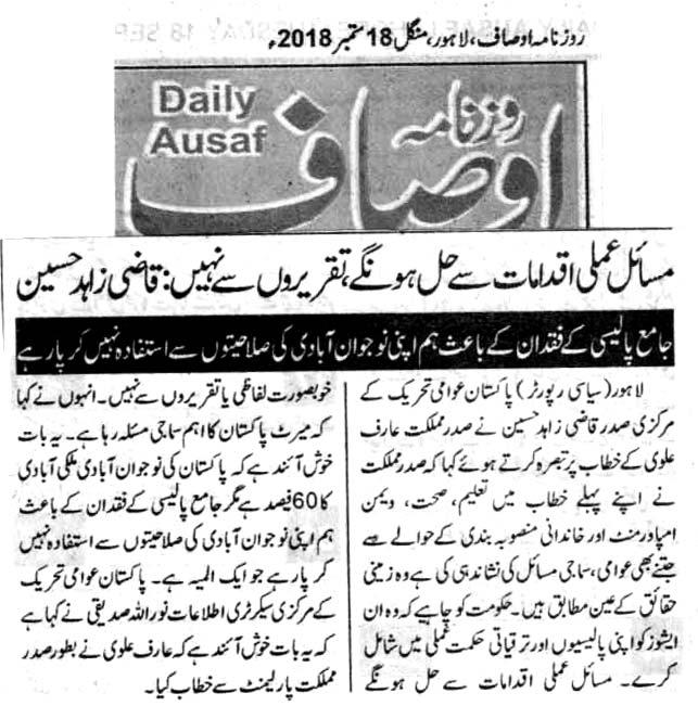 Minhaj-ul-Quran  Print Media Coverage DAILY AUSAF PAGE 2