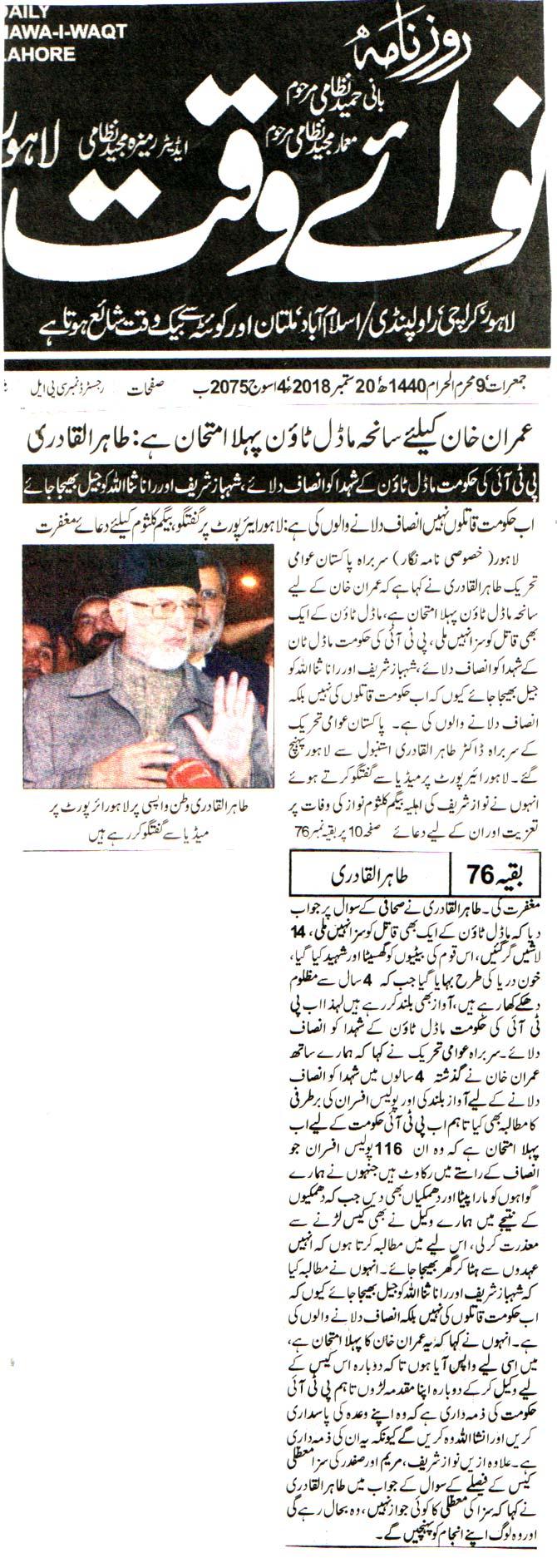 Minhaj-ul-Quran  Print Media Coverage DAILY NAWA E WAQAT FROTN PAGE