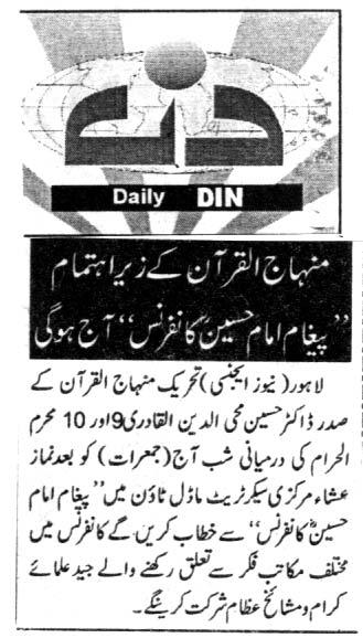 Minhaj-ul-Quran  Print Media Coverage DAILY DIN CITY PAGE