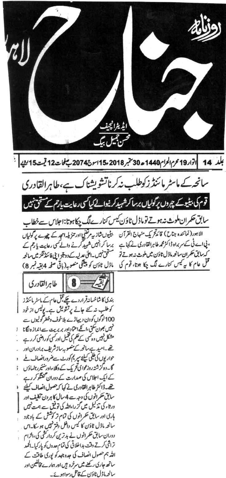 Minhaj-ul-Quran  Print Media Coverage DAILY JINNAH BACK PAGE