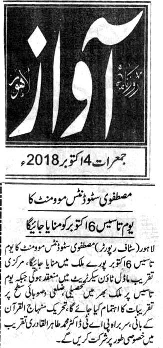 Print Media Coverage of Minhaj-ul-Quran in DAILY AWAZ BACK PAGE