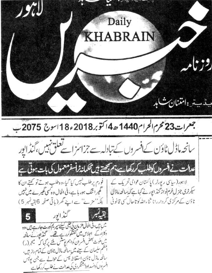 Print Media Coverage of Minhaj-ul-Quran in DAILY KHABRAIN BACK PAGE