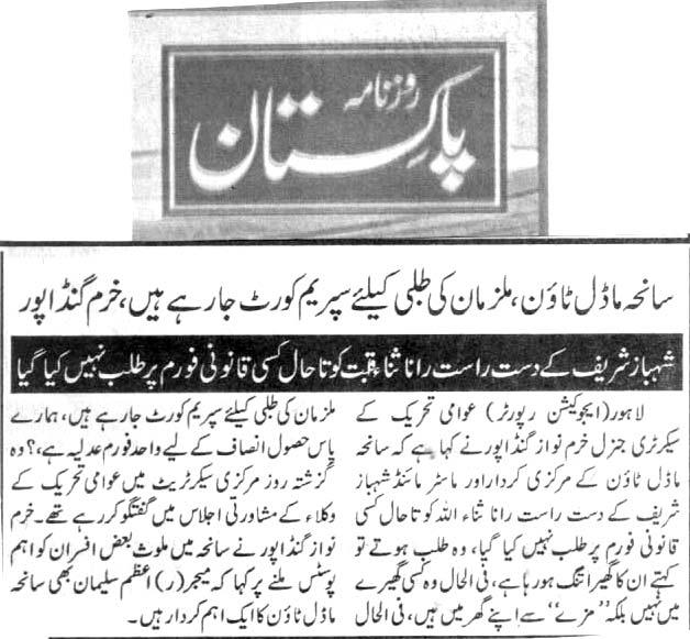Print Media Coverage of Minhaj-ul-Quran in DAILY PAKISTAN BACK PAGE