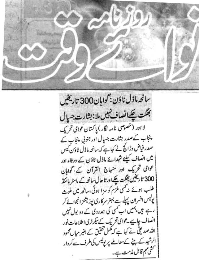 Mustafavi Student Movement Print Media Coverage DAILY NAWA E WAQAT CITY PAGE