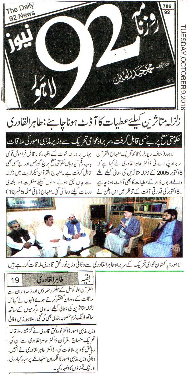 تحریک منہاج القرآن Minhaj-ul-Quran  Print Media Coverage پرنٹ میڈیا کوریج DAILY 92 BACK PAGE