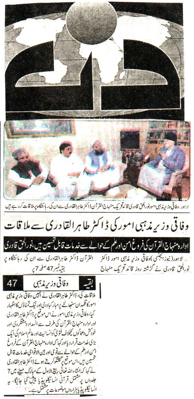 تحریک منہاج القرآن Minhaj-ul-Quran  Print Media Coverage پرنٹ میڈیا کوریج DAILY DIN BACK PAEG