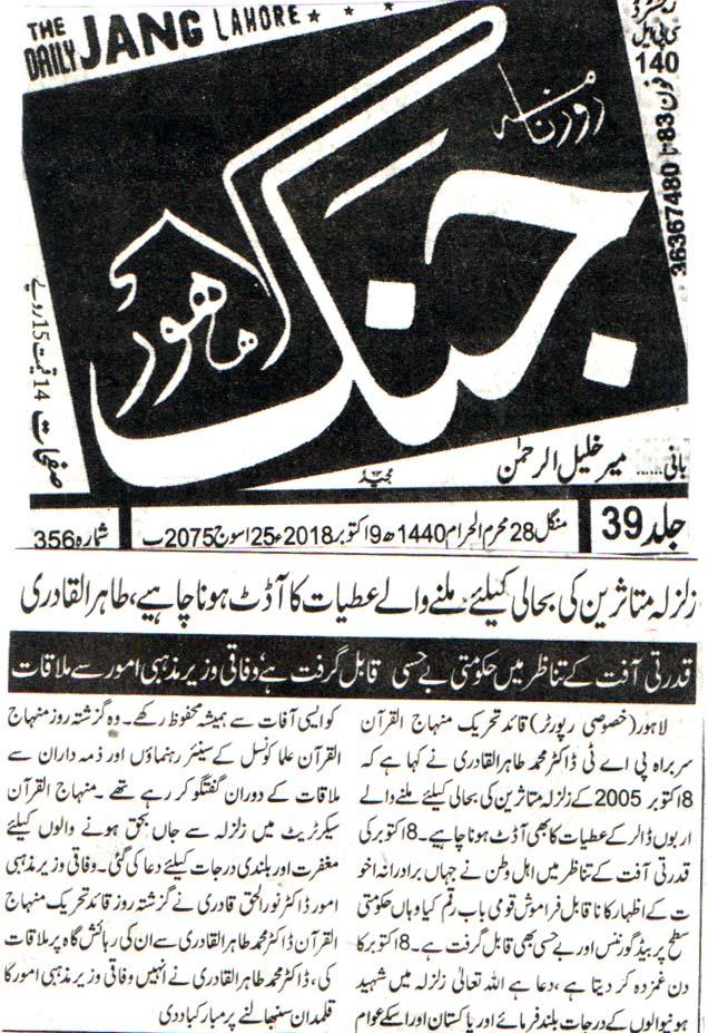 تحریک منہاج القرآن Minhaj-ul-Quran  Print Media Coverage پرنٹ میڈیا کوریج DAILY JANG BACK PAGE