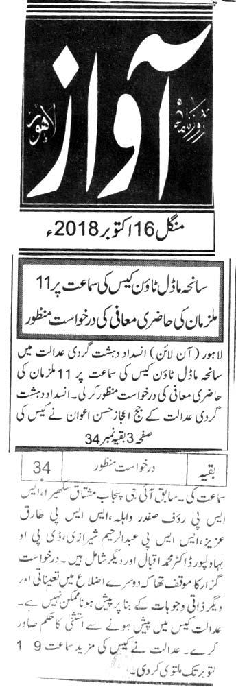 Minhaj-ul-Quran  Print Media CoverageDAILY AWAZ BACK PAGE
