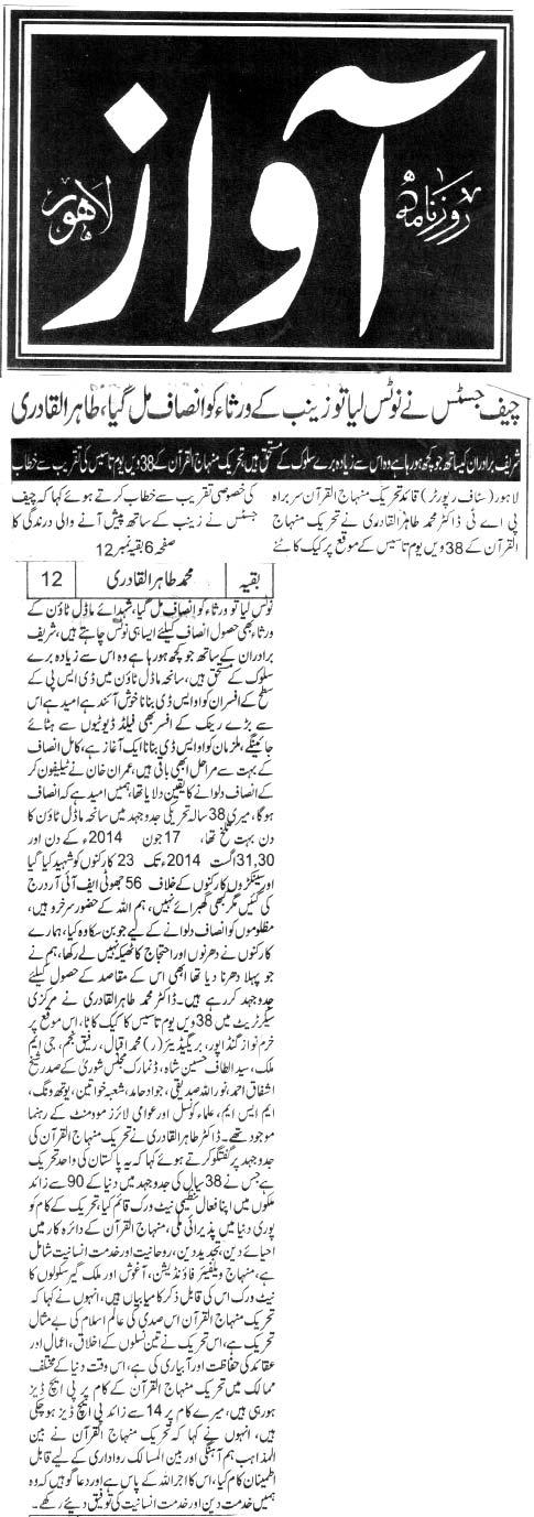 تحریک منہاج القرآن Minhaj-ul-Quran  Print Media Coverage پرنٹ میڈیا کوریج DAILY AWAZ BACK PAGE