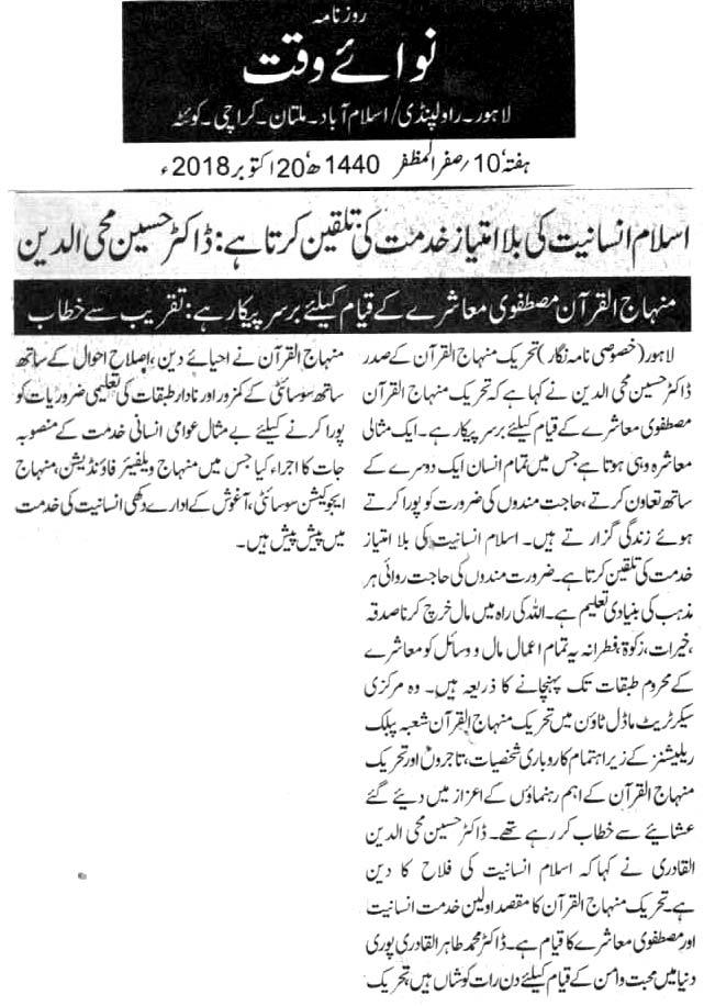 Minhaj-ul-Quran  Print Media CoverageDAILY NAWA E WAQAT PAGE 2