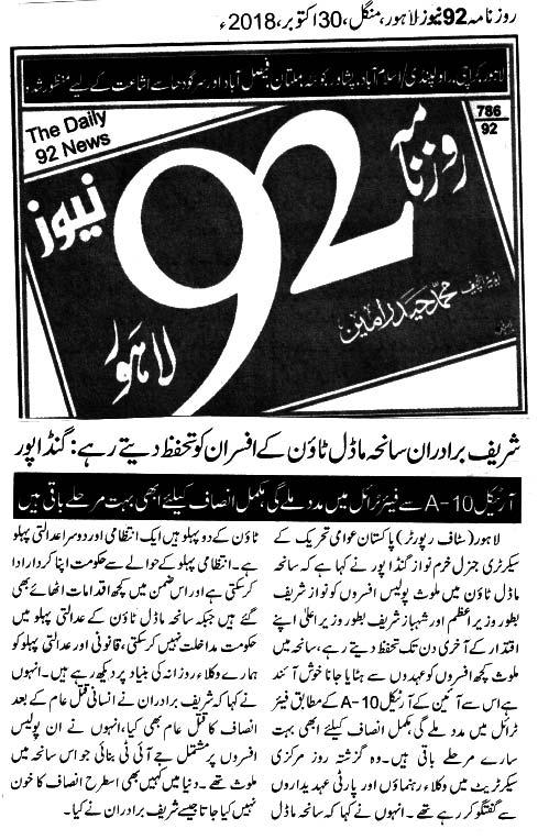Pakistan Awami Tehreek  Print Media Coverage DAILY 92 News
