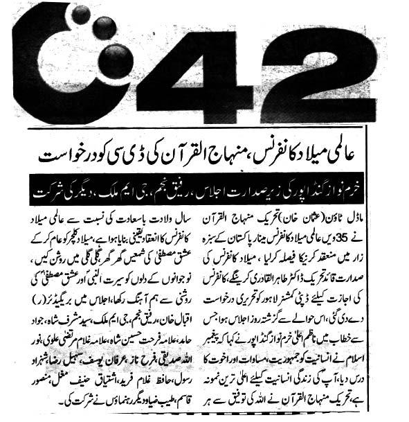 Pakistan Awami Tehreek  Print Media Coverage DAILY City-42