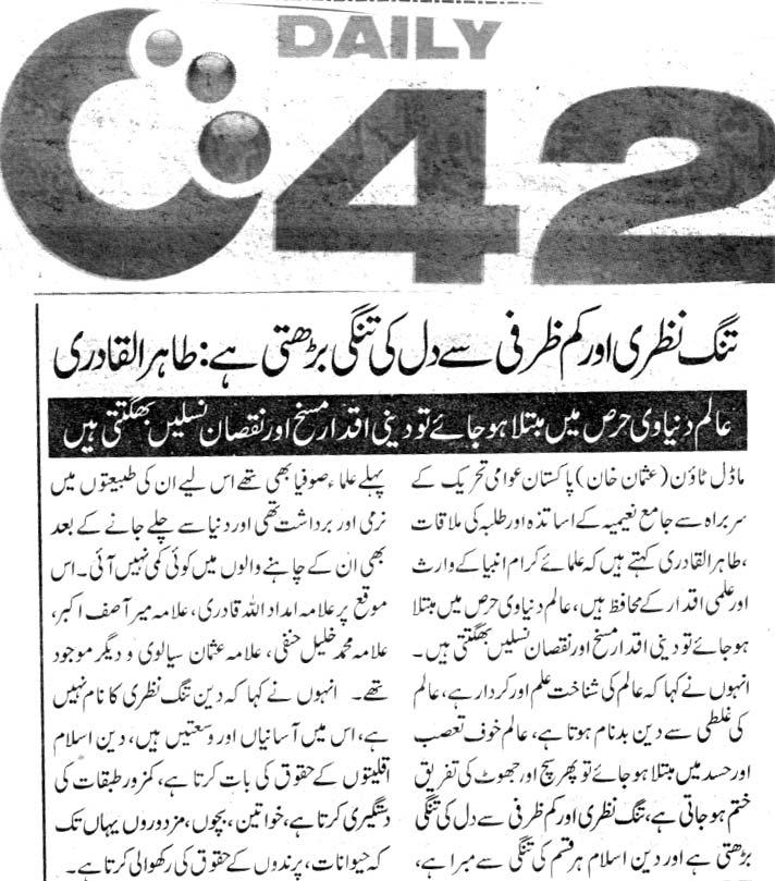 Mustafavi Student Movement Print Media Coverage DAILY CITY 42