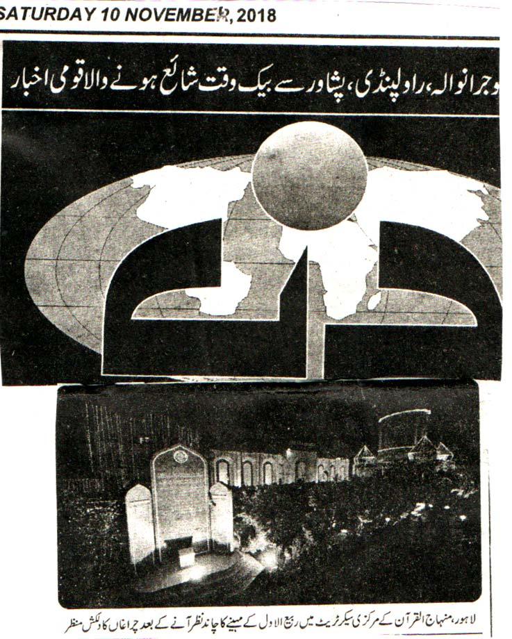 Pakistan Awami Tehreek  Print Media Coverage DAILY DIN PAGE 3