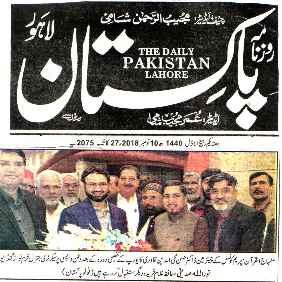 Pakistan Awami Tehreek  Print Media Coverage DAILY PAKISTAN PAGE 3