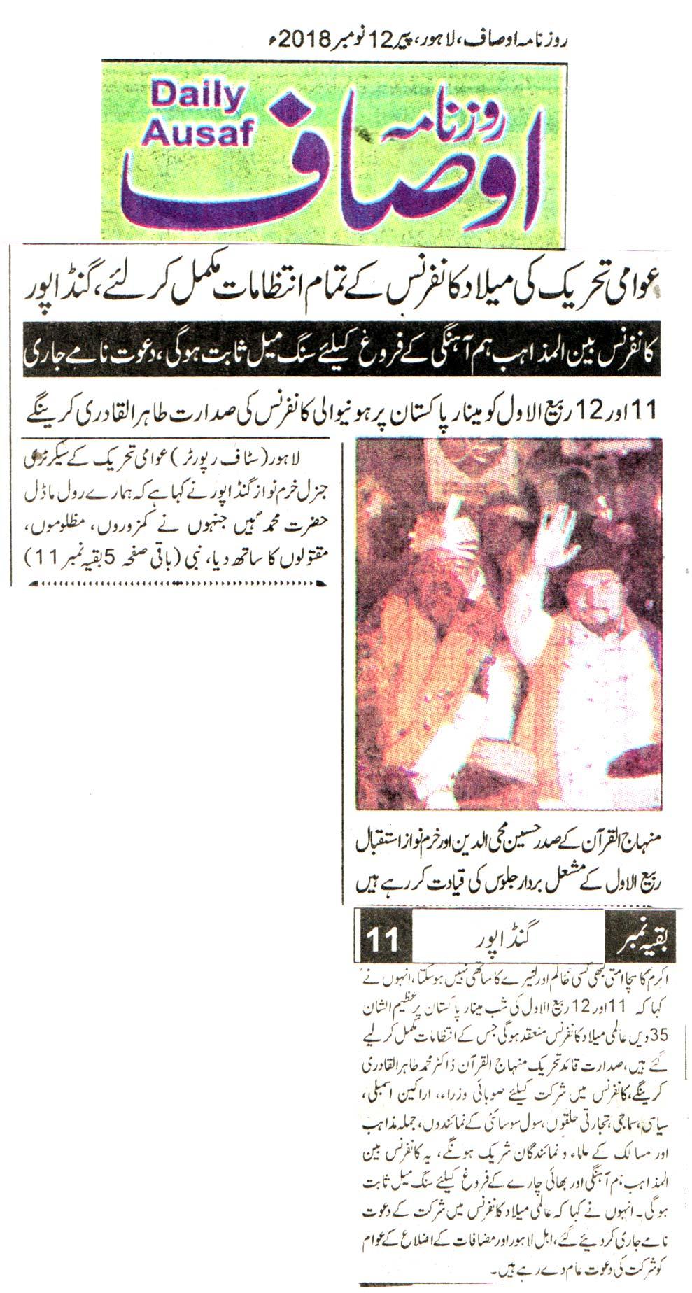 Minhaj-ul-Quran  Print Media Coverage DAILY AUSAF CITY PAGE