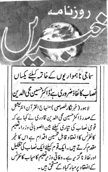 Minhaj-ul-Quran  Print Media Coverage DAILY KHABRAIN CITY PAGE