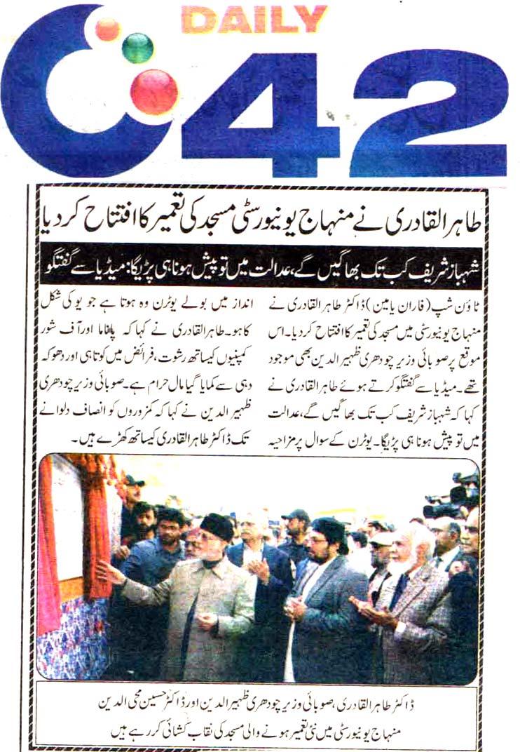 Pakistan Awami Tehreek  Print Media Coverage DAILY CITY42