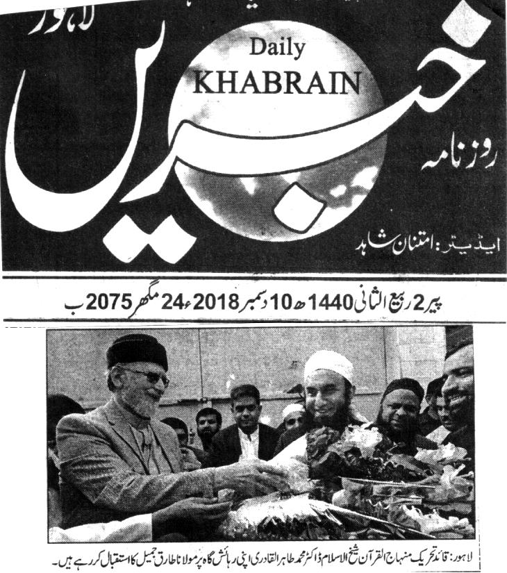 تحریک منہاج القرآن Minhaj-ul-Quran  Print Media Coverage پرنٹ میڈیا کوریج DAILY KHABRAIN BACK PAGE
