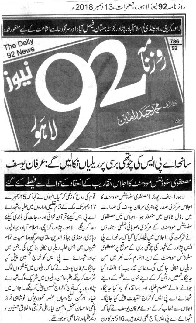 Minhaj-ul-Quran  Print Media Coverage DAILY 92 BACK PAGE
