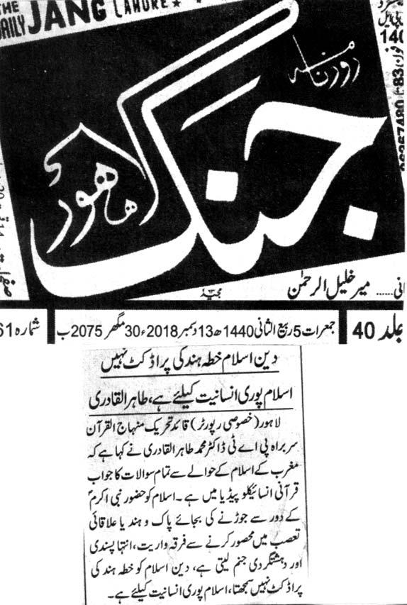 Minhaj-ul-Quran  Print Media Coverage DAILY JANG CITY PAGE