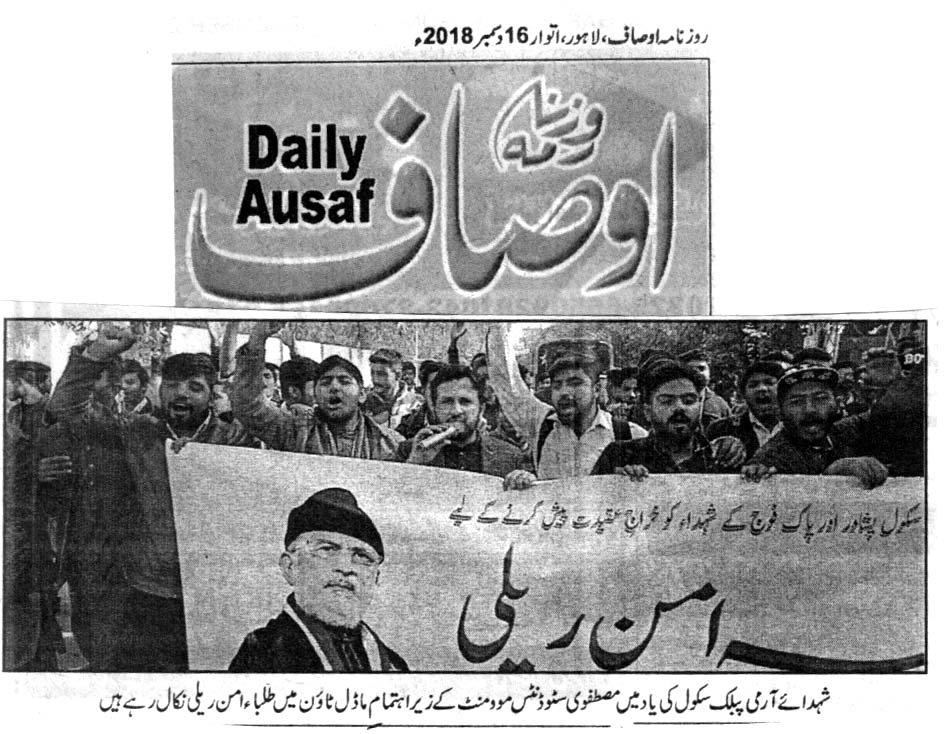 تحریک منہاج القرآن Minhaj-ul-Quran  Print Media Coverage پرنٹ میڈیا کوریج DAILY AUSAF CITY PAGE